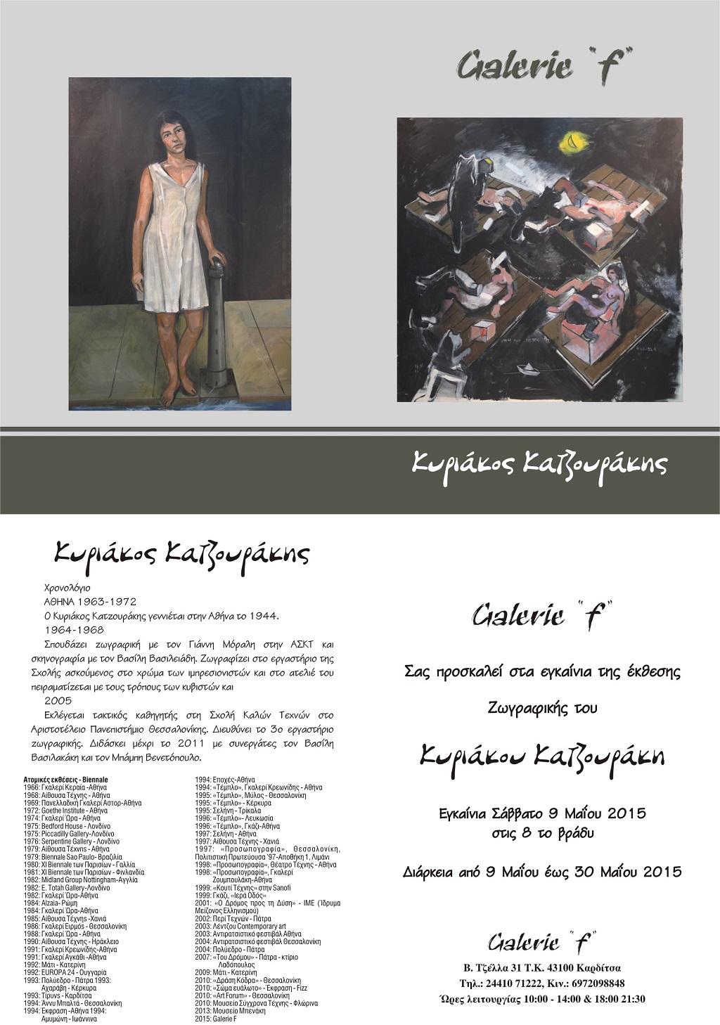 ekthesi_kyr_katzourakis_galerie_f