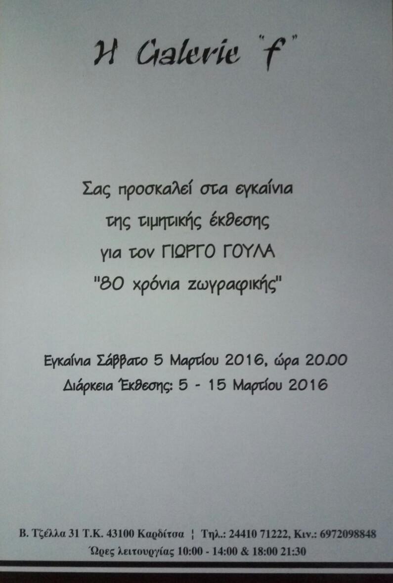 IMG_20160222_193418